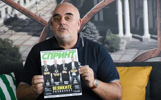 Новият брой на списание СПРИНТ вече е на пазара (видео)