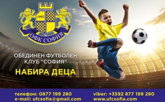 ОФК София обявява кастинг за деца, клубът търси и нови треньори