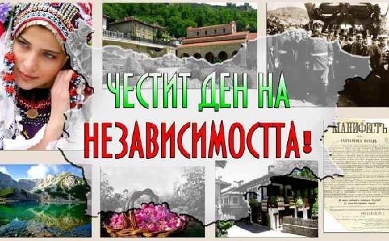 Честит Ден на независимостта на България!