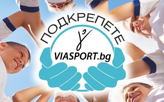 Купете книга измежду осем заглавия, за да подкрепите Viasport.bg