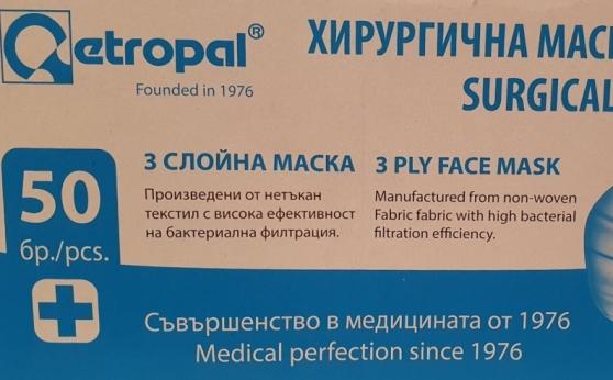 Предпазете се от COVID-19 и подкрепете Viasport.bg, като купите маски от нас