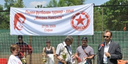 """ЦСКА спечели турнира """"Михаил Николов"""""""