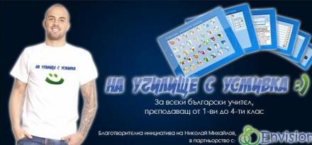 Ники Михайлов подкрепя първолаците